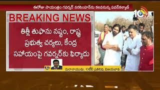 Pawan To Meet Governor Over Titli Cyclone | vijayawada | AP