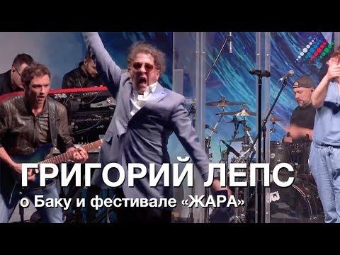 Григорий Лепс о Баку и фестивале «ЖАРА»