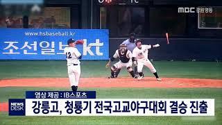 강릉고, 청룡기 고교 야구 대회 결승 진출