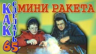 Как сделать МИНИ РАКЕТА своими руками - Отец и Сын №65