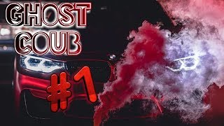 ❤️GHOST BEST COUB  #1 |  Июнь 2019 / auto / gif / car / аниме / подборка /  coub 2019  /приколы❤️