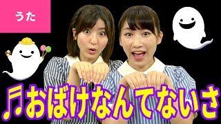【♪うた】おばけなんてないさ〈振り付き〉ハロウィンの歌【こどものうた・童謡・唱歌】Japanese Children's Song / Halloween song