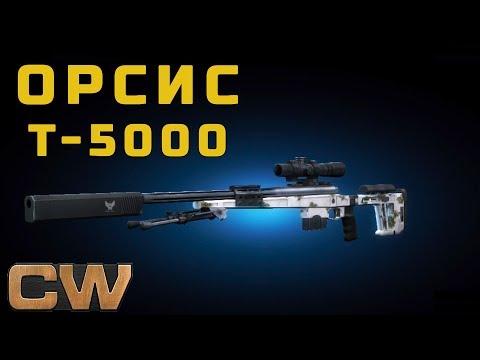 Contract Wars - обзор на ОРСИС Т-5000 full custom