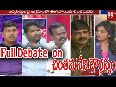 చింతమనేని ప్రభాకర్ ని కట్టడి చేయలేరా..? | Full Debate On Chintamaneni Prabhakar | 99Tv Telugu