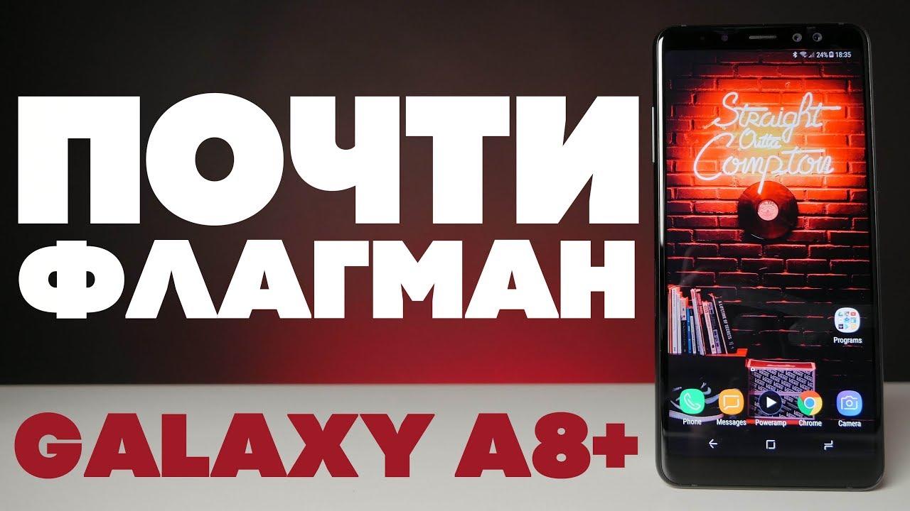 Почти флагман - обзор Samsung Galaxy A8+