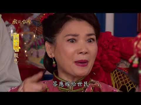 台劇-戲說台灣-樹王公報恩-EP 03
