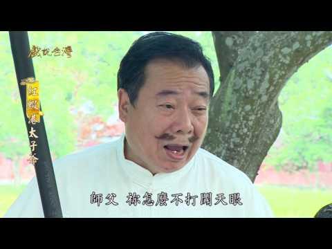 台劇-戲說台灣-紅蝦港太子爺-EP 05