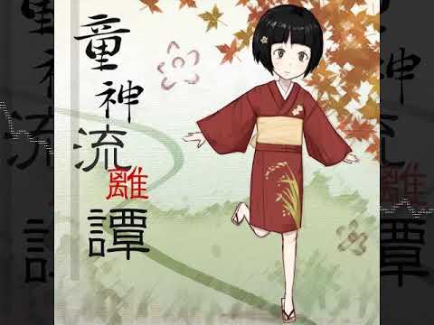 [Original] 童神流離譚 (Doshin Ryuritan)