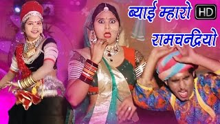 yai Mharo Ramchandriyo rajasthani  2016 - ब्याई म्हारो रामचन्द्रियो - Super Hit Songs 2016 Rajasthani