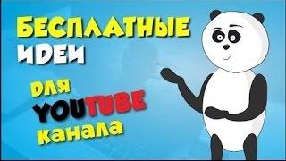Идеи для Youtube / Идеи для видео на youtube