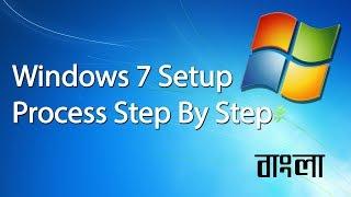 How To Setup Windows 7 On Your Computer Bangla | Windows 7 Setup Process Step By Step