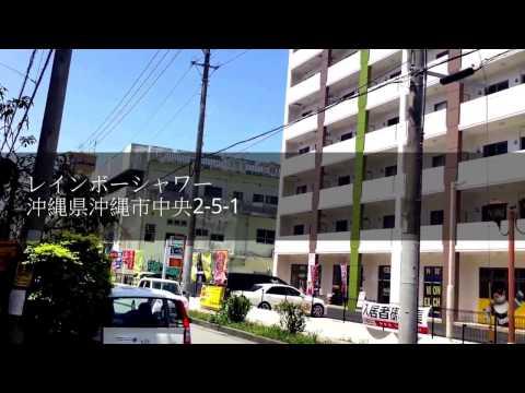 沖縄市中央 1LDK 5.4〜5.6万円 マンション