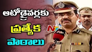 Warangal CP Dr Ravinder Face to Face | Awareness Programme for Auto Drivers on Traffic Rules | NTV