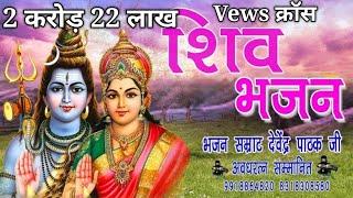 Shiv bhajan ~ शिव से शक्ति , शिव से भक्ति , शिव से ही मुक्ति का द्वार - Devendra pathak