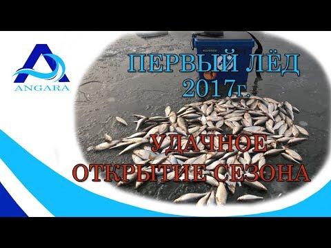 Зимняя рыбалка. Первый лед 2017г. Удачное открытие сезона.