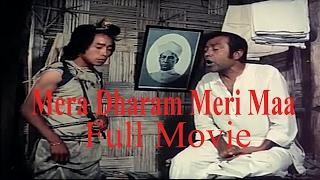 download lagu Mera Dharam Meri Maa  Arunachal Pradesh  Movie gratis