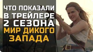 """Что показали в трейлере сериала """"Мир Дикого Запада"""" - 2 сезон"""