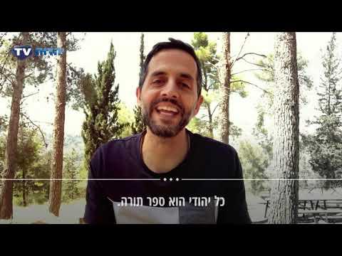 כל יהודי הוא ספר תורה.