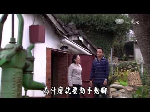 大愛-長情劇展-葡萄藤下的春天-EP 08