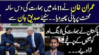 Imran Khan and Donald Trump Meeting || Indian Media response || Siddique Jaan