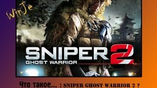 ▲Что такое... : - Sniper Ghost Warrior 2?