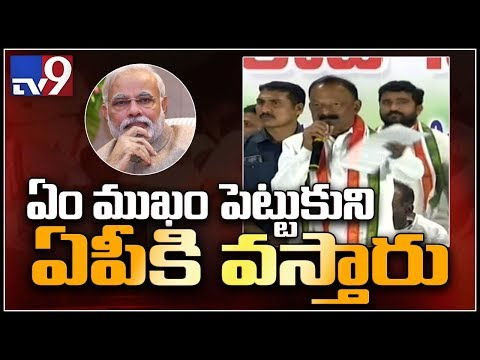 Modi cheated AP of Special status -  PCC Chief Raghuveera