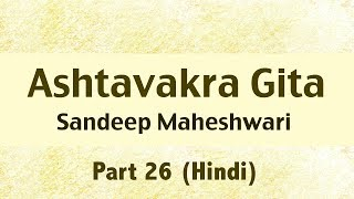 26 of 26 - Ashtavakra Gita by Sandeep Maheshwari I Hindi