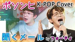 [K-Pop Cover] 聞くメール By フォーティ [ポソンヒ 韓国の歌をカバー(뽀선희)]
