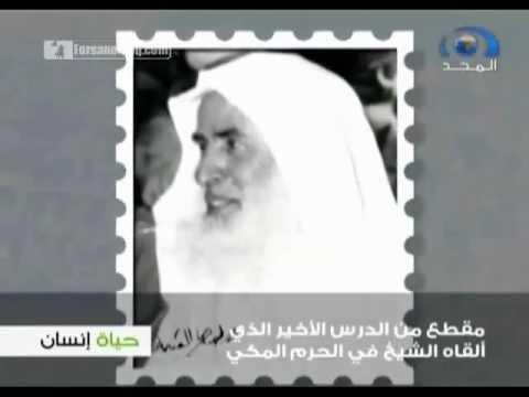Шейх Ибн Усеймин - Запись из последнего урока.