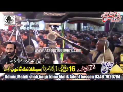 Allama Muhammad Abbas Rizvi || Majlis 16 Feb 2019 Sargodha (Jalsa Zuriat Shah) ||