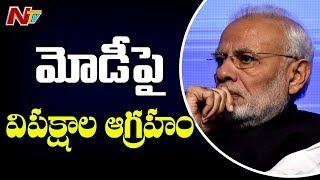మోడీ అఖిలపక్ష సమావేశానికి రాకపోవడంపై విపక్షాల అభ్యంతరం | Rammohan Naidu Press Meet |NTV