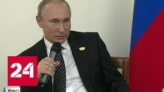 Путин: мы с США умеем друг друга послать
