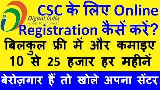 How To Apply For CSC Centre । CSC Registration Process