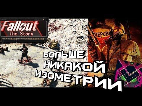 Fallout: The Story - Никакой изометрии!