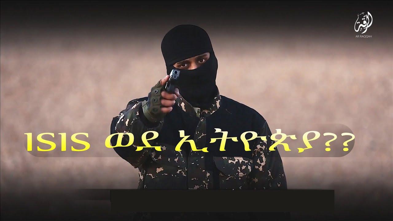 [VOA Amharic] Voice of America's latest news