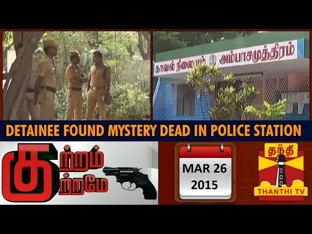 Kutram Kutrame : Detainee Found Mystery Dead in Police Station...(26/03/15) - Thanthi TV