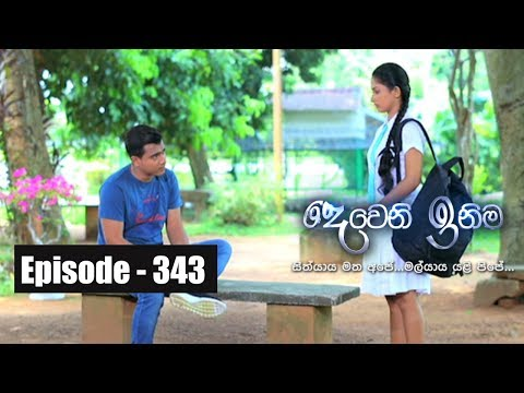 Deweni Inima | Episode 343 30th May 2018