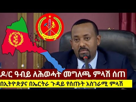 WATCH: Dr Abiy Ahmed on Eritrea and Ethiopia | TPLF | EPRDF | Badme thumbnail