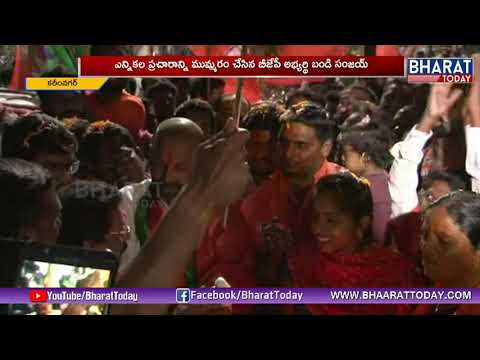Bandi Sanjay Election Campaign in Karimnagar | Bharat Today