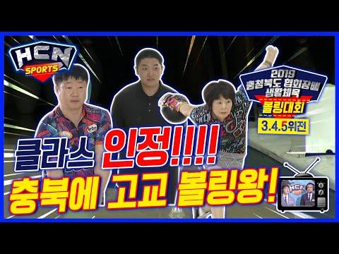 [HCN스포츠]2019 충북협회장배 볼링대회 특별전, 남녀 345위전