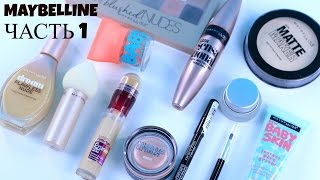 Обзор косметики Maybelline | Babylips, Baby skin, Color Tattoo, Dream Flawless nude | Часть 1