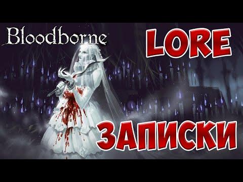 BloodBorne ЛОР - Все записки и их смысл