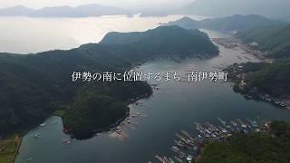 南伊勢町PR動画1