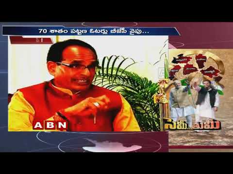 Congress Strategies to Defeat BJP in Madhya Pradesh | ABN Telugu