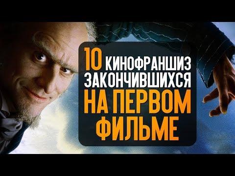 10 КИНОФРАНШИЗ, ЗАКОНЧИВШИХСЯ НА ПЕРВОМ ФИЛЬМЕ