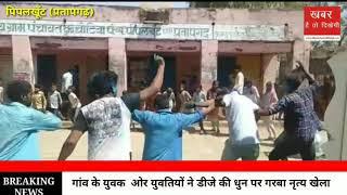 गांव के युवक  ओर युवतियों ने डीजे की धुन पर गरबा नृत्य खेला