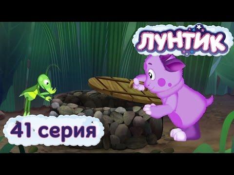 Лунтик и его друзья - 41 серия. Колодец