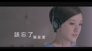 Amber 郭采潔 該忘了{Forget Me Not} -華納official 官方完整HD高畫質版MV