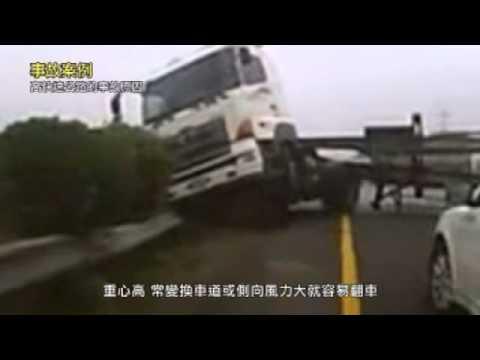 高快速公路事故 台語