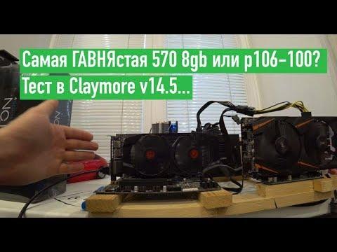 Самая ГАВНЯстая 8gb 570 или p106-100?  Тест в Claymore v14.5...